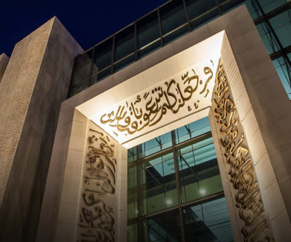 Embassy-Of-The-Custodian-Of-The-Two-Holy-Mosques-In-Amman